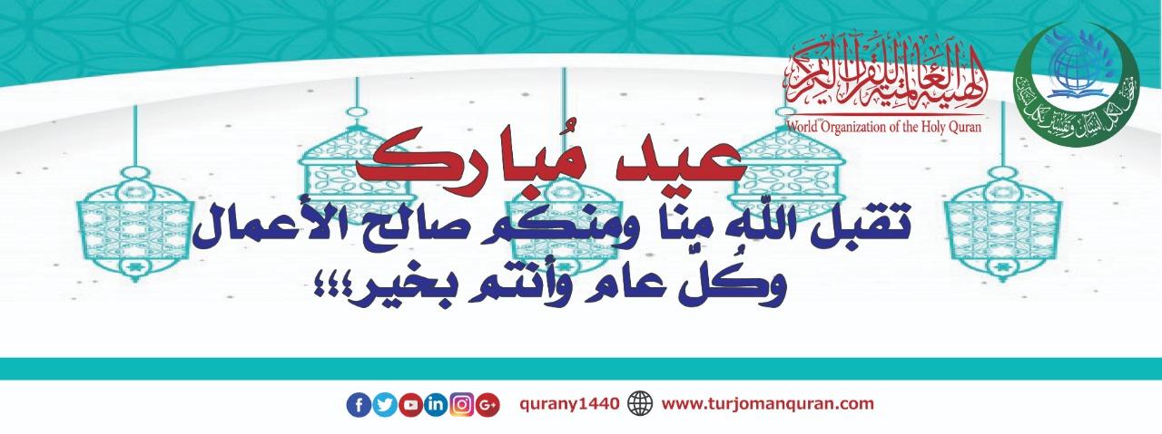 مُبارك عليكم العيد .. وتقبَّل الله منَّا ومنكم ..