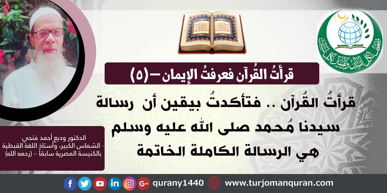 قرأتُ القرآن .. فتأكدتُ بيقين أنَّ رسالة سيدنا محمد صلى الله عليه وسلم هي الرسالة الكاملة الخاتمة ..