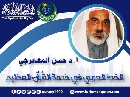 الخط العربي في خدمة القرآن العظيم  -بقلم: أ. د.حسن المعايرجي