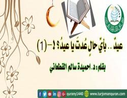 عيدٌ .. بأيِّ حالٍ عُدْتَ يا عيدُ؟! - (1) - بقلم الدكتور احميدة سالم القطعاني ..