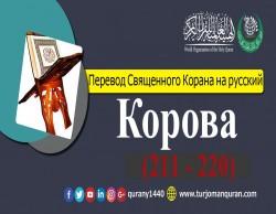 Перевод Священного Корана на русский -   2 – КОРОВА - (211 - 220)