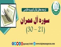 ترجمه معانی قرآن كريم به فارسی -  سوره آل عمران (21 – 30)