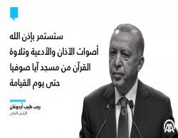 الرئيس أردوغان ستستمر بإذن الله أصوات الأذان والأدعية والقُرآن إلى يوم القيامة ..