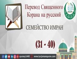 Перевод Священного Корана на русский  3 - СЕМЕЙСТВО ИМРАН – (31 –4 0)