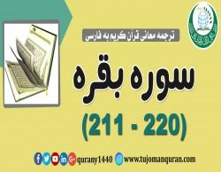 ترجمه معانی قرآن كريم به فارسی -  سوره بقره (211 - 220)