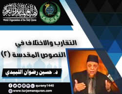 التقارب والاختلاف في النصوص المقدسة – (2) ..  الدكتور حسين رضوان اللبيدي