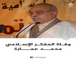 أستاذنا العالم الجليل الدكتور محمد عمارة في ذمة الله، وإنَّا لله وإنَّا إليه راجعون ..