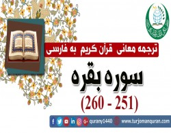 ترجمه معانی قرآن كريم به فارسی -  سوره بقره (251 - 260)