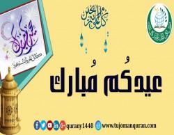 عيدكُم مُبارك .. تقبَّل اللهُ منَّا ومنكُم  ..
