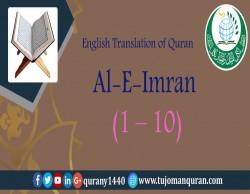 English Translation of Quran -  Al-E-Imran – (1 – 10)
