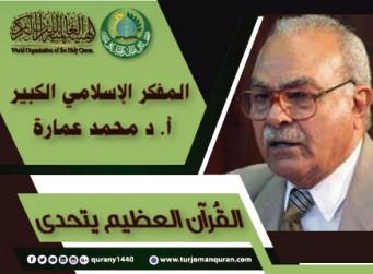 القُرآن العظيم يتحدى – (1)  المفكر الإسلامي الكبير أ. د محمد عمارة