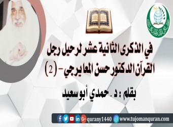 في الذكرى الثانية عشر لرحيل رجل القُرآن الدكتور حسن المعايرجي  - (2)  بقلم: د. حمدي أبو سعيد