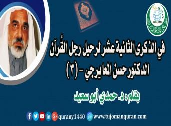 في الذكرى الثانية عشرة لرحيل رجل القُرآن الدكتور حسن المعايرجي  - (3) - بقلم: د. حمدي أبو سعيد