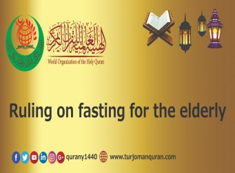 Ruling on fasting for the elderly