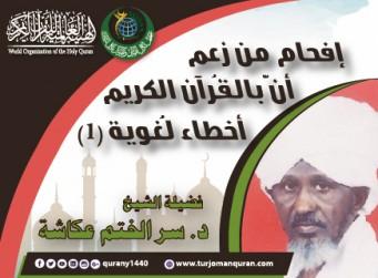 إفحام من زعم أنّ بالقُرآن الكريم أخطاء لُغوية  -  الشيخ د. سر الختم عكاشة