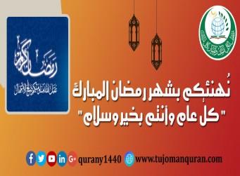 مُبارك عليكم حُلول شهر رمضان .. وكُل عام وأنتم بخير ..