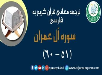 ترجمه معانی قرآن كريم به فارسی -  سوره آل عمران (51 – 60)