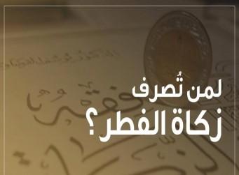 هدي النبي الحبيب صلى الله عليه وسلم  في (زكاة الفطر) - من كتاب (زاد المعاد) للإمام ابن القيم (رحمه الله)  ..