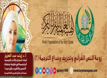 روعة النص القرآني وتحريف وخداع الترجمة – (2) -  أ. د زينب عبد العزيز