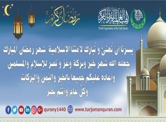 تهنئة إلى أمتنا الإسلامية بحلول شهر رمضان الفضيل .. مُبارك عليكم رمضان ..