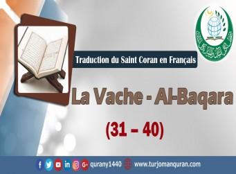 (31 – 40)Traduction de Saint Coran en Français - La Vache - Al-Baqara