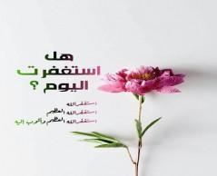 الهيئة العالمية للقُرآن الكريم  .. الرؤية والرسالة ..