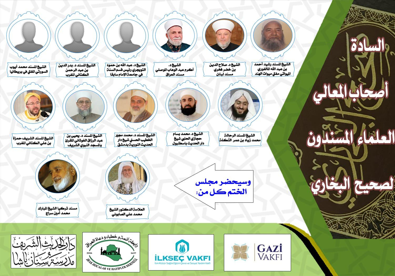 البث المباشر لدورة مجالس سماع صحيح الإمام البخاري ..