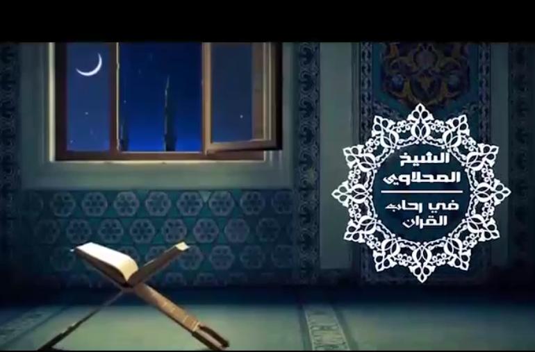قناة فضيلة الشيخ أحمد المحلاوي حفظه الله لتفسير القُرآن الكريم على اليوتيوب ..