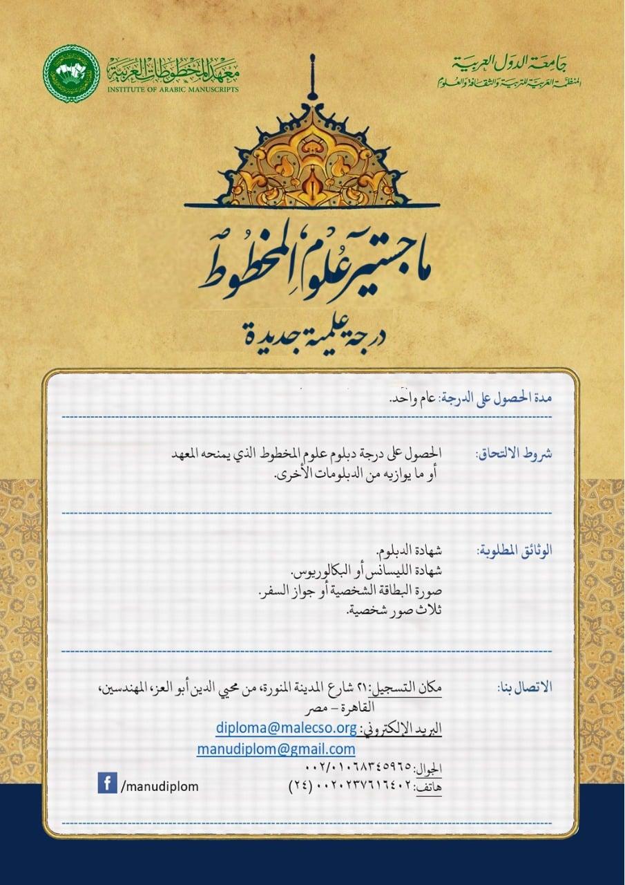 القاهرة: معهد المخطوطات العربية يُقدم ماجستير في علوم المخطوط العربي