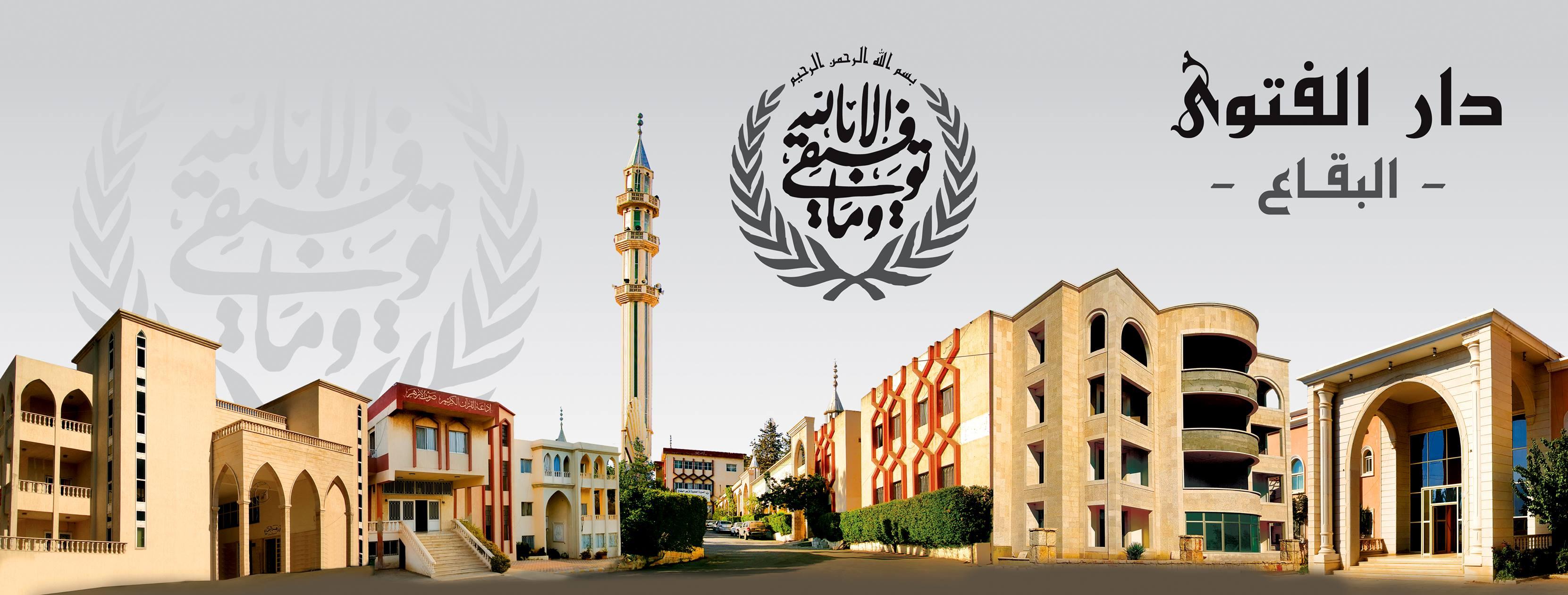 مؤسسات الأزهر الشريف بمنطقة البقاع – لبنان