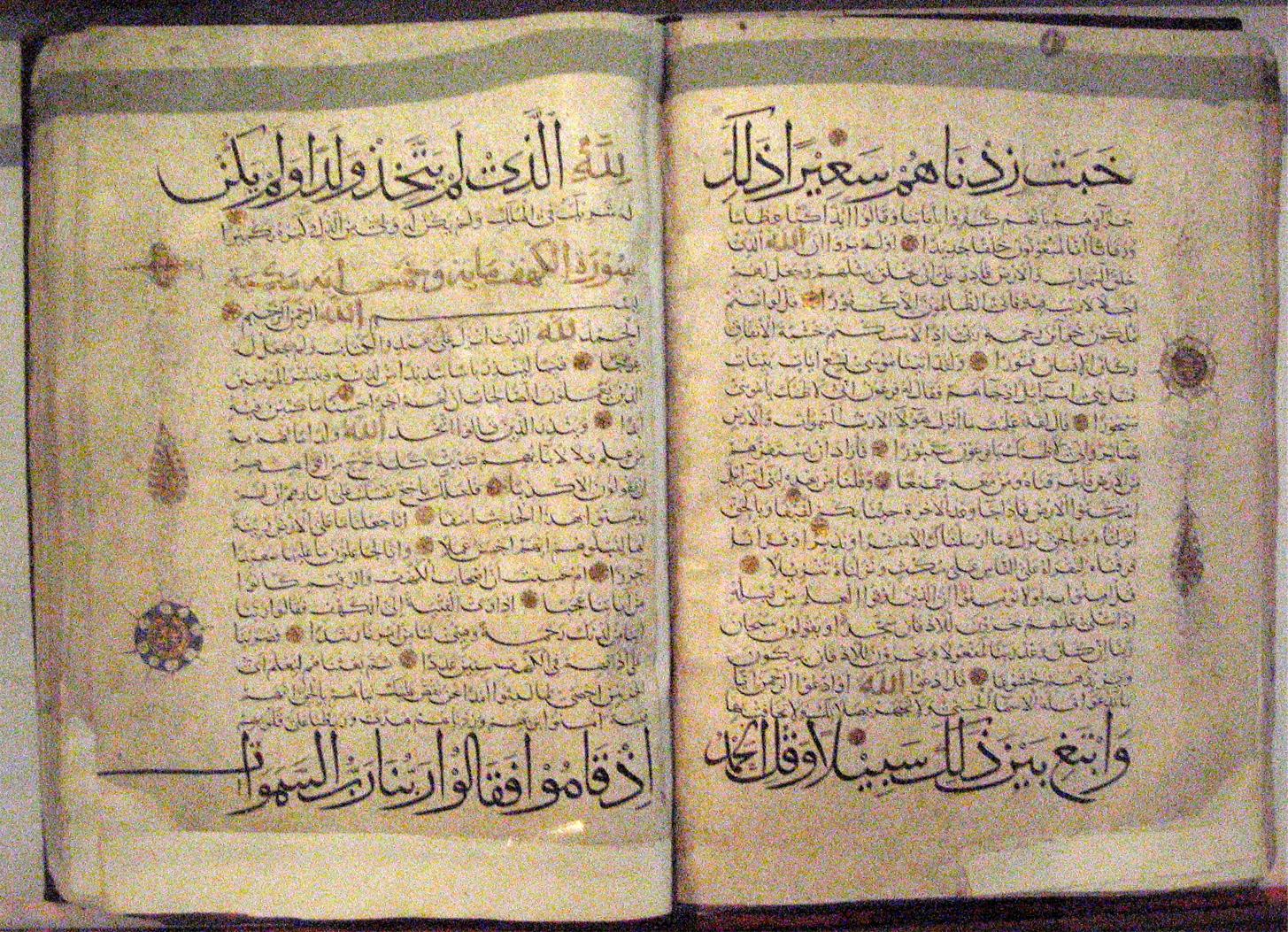 تركيا تقتني أقدم صحائف القرآن الكريم ..