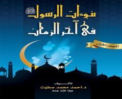 النبوءات في القرآن الكريم