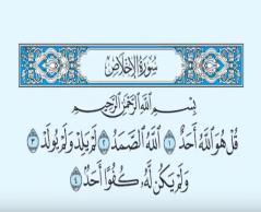 Kur'an-ı Kerim'in yorumu .. İhlas suresi