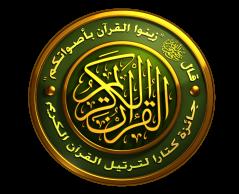 قطر: تأهل 100 مشارك للمرحلة النهائية من جائزة كتارا لتلاوة القرآن الكريم ..