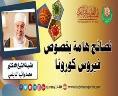 نصائح هامة بخصوص فيروس كورونا .. فضيلة الشيخ الدكتور محمد راتب النابلسي