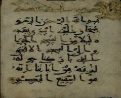 المكتبة الوطنية الإسرائيلية تنشر تهنئة بمناسبة ذكرى الإسراء والمعراج ومعها صورة تزعم أنها لمخطوطة قُرآنية قديمة ..