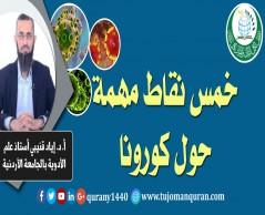خمس نقاط مهمة حول كورونا .. أ. د. إياد قنيبي أستاذ علم الأدوية بالجامعة الأردنية