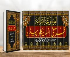 تدشين موسوعة قُرآنية جديدة باللغة الأوردية في باكستان ..