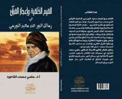 كتاب جديد للمفكر والأديب الإسلامي الدكتور حلمي القاعود عن إعجاز القرآن عند النورسي