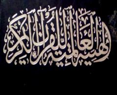 البث التجريبي لموقع تُرجُمان القرآن
