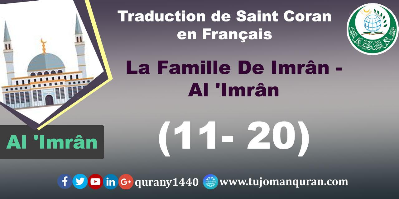 Traduction de Saint Coran en Français  La Famille De Imrân - Al 'Imrân –  (11 –2 0)
