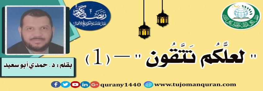 (لَعَلَّكُمْ تَتَّقُونَ) .. عن الصيام والتقوى (1- 2)؛ بقلم: د. حمدي أبو سعيد