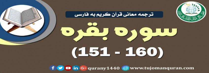 ترجمه معانی قرآن كريم به فارسی -  سوره بقره (151 - 160)