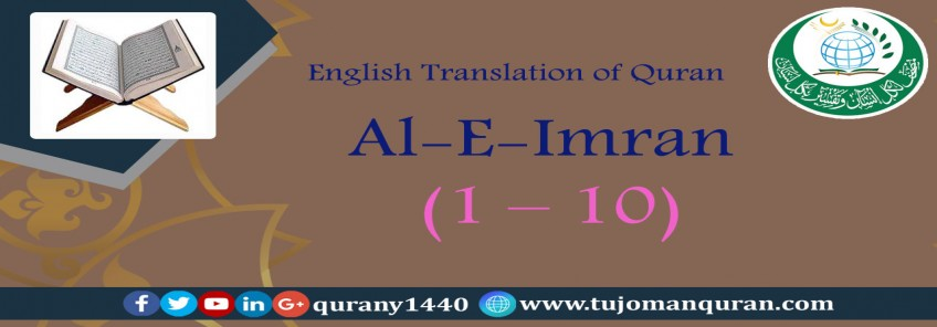 English Translation of Quran -  Al-E-Imran – (1 – 10)