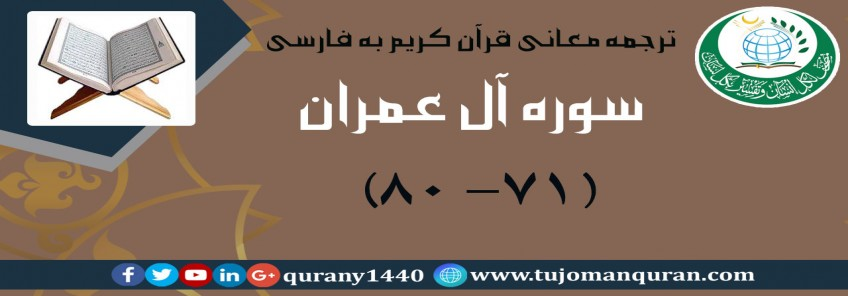 ترجمه معانی قرآن كريم به فارسی -  سوره آل عمران (71 – 80)