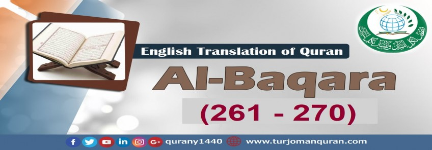 Translation of Quran-  Al-Baqara  Al-Baqara (261 – 270)