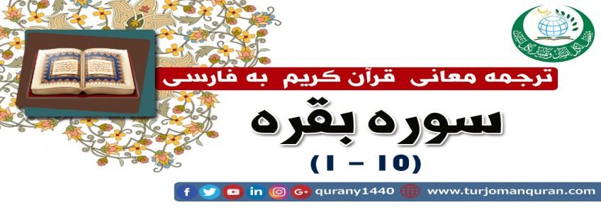 ترجمه معانی قرآن كريم به فارسی - سوره بقره (1 - 10)