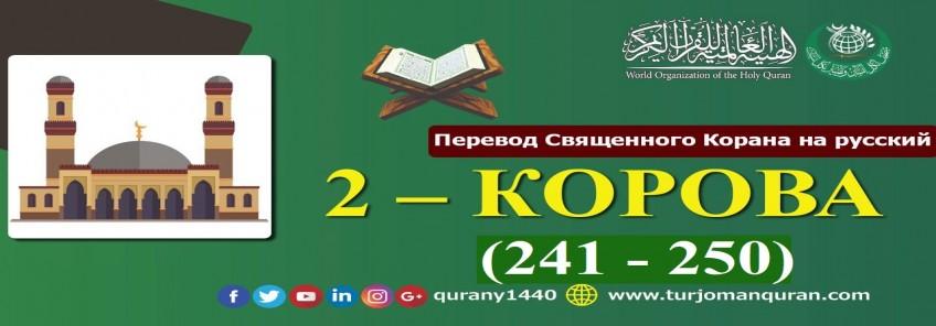 Перевод Священного Корана на русский -   2 – КОРОВА - (241 - 250)