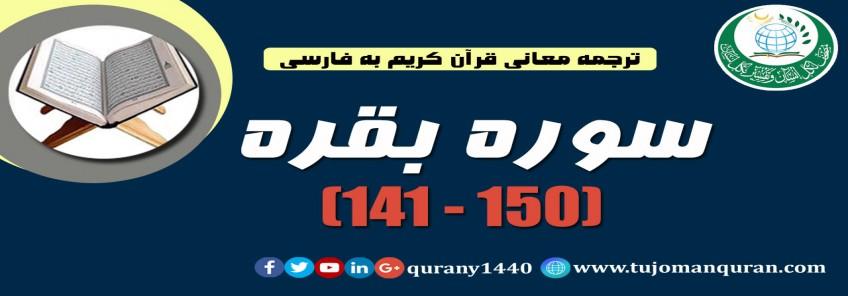 ترجمه معانی قرآن كريم به فارسی -  سوره بقره (141 - 150)