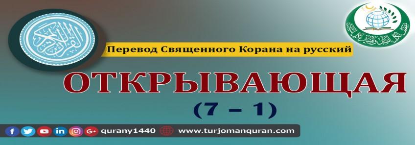 Перевод Священного Корана на русский -  1 - ОТКРЫВАЮЩАЯ